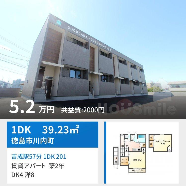 吉成駅57分 1DK 201