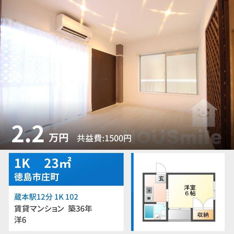 蔵本駅12分 1K 102