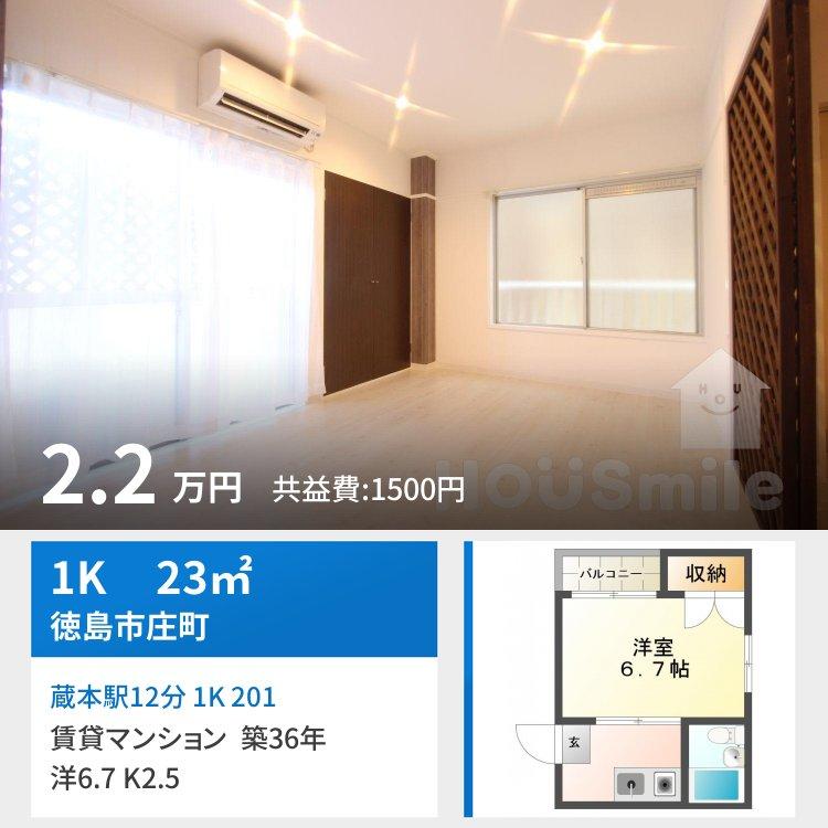 蔵本駅12分 1K 201