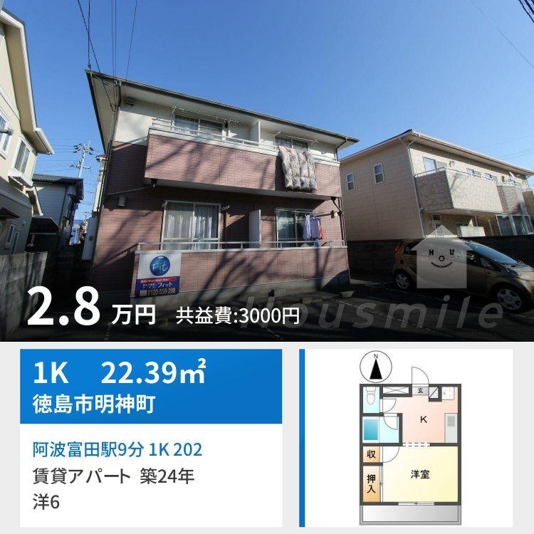 阿波富田駅9分 1K 202