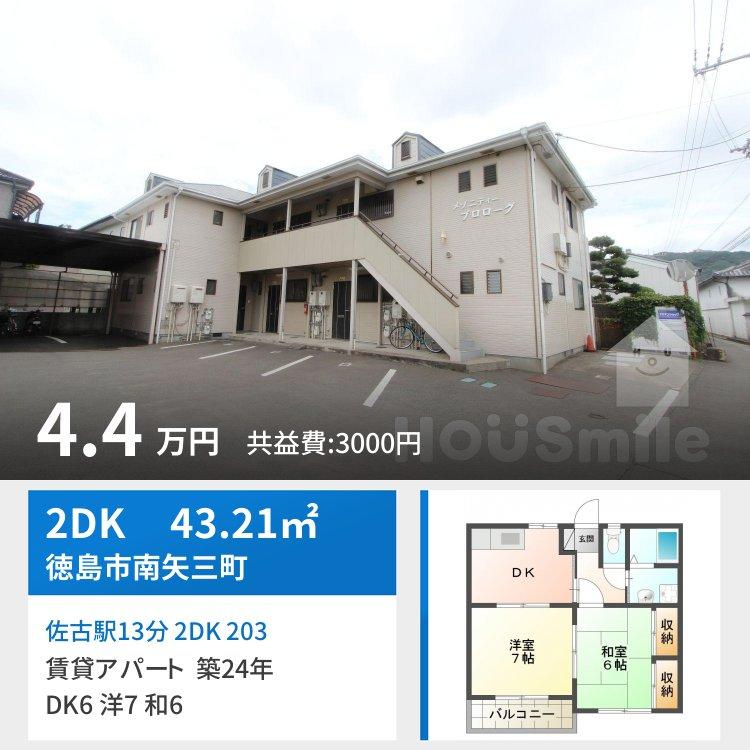 佐古駅13分 2DK 203