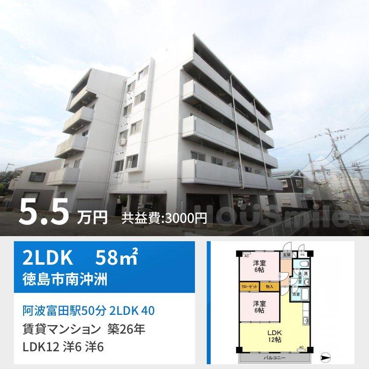 阿波富田駅50分 2LDK 405