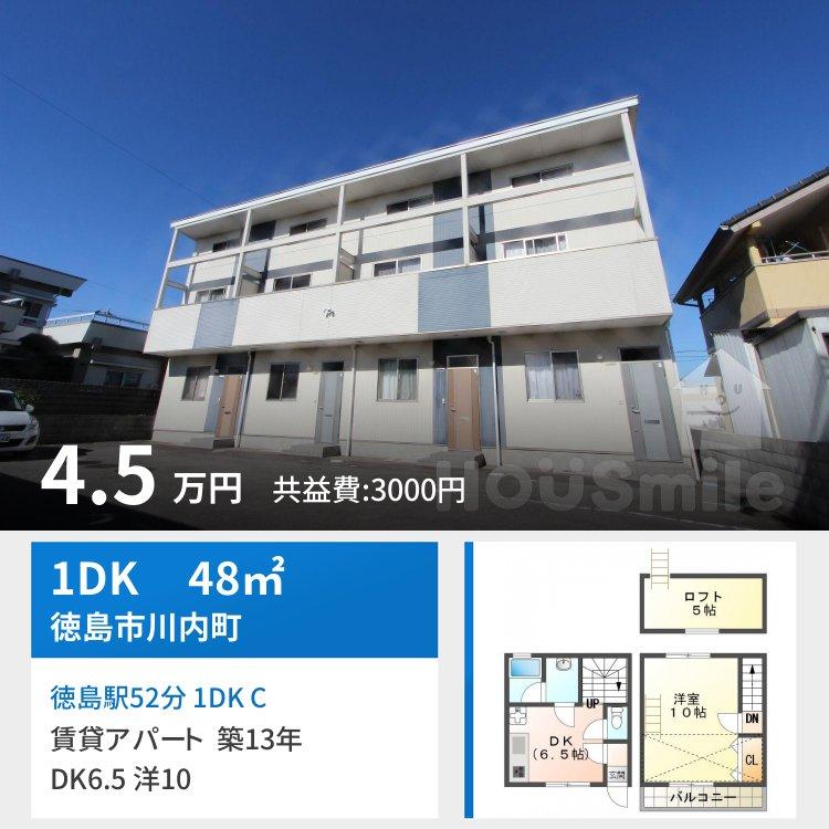徳島駅52分 1DK C