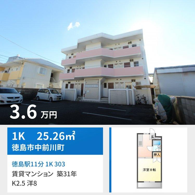 徳島駅11分 1K 303
