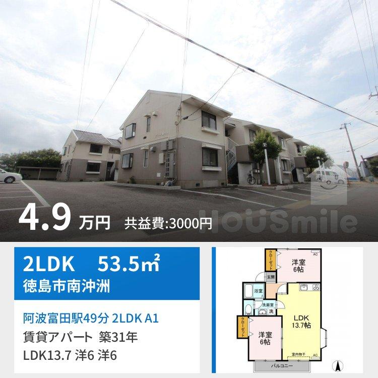 阿波富田駅49分 2LDK A101