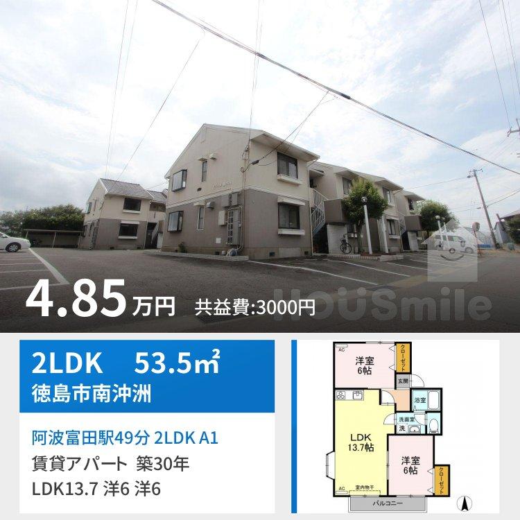 阿波富田駅49分 2LDK A104