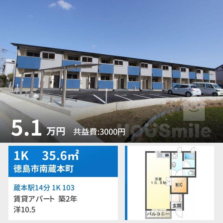 蔵本駅14分 1K 103