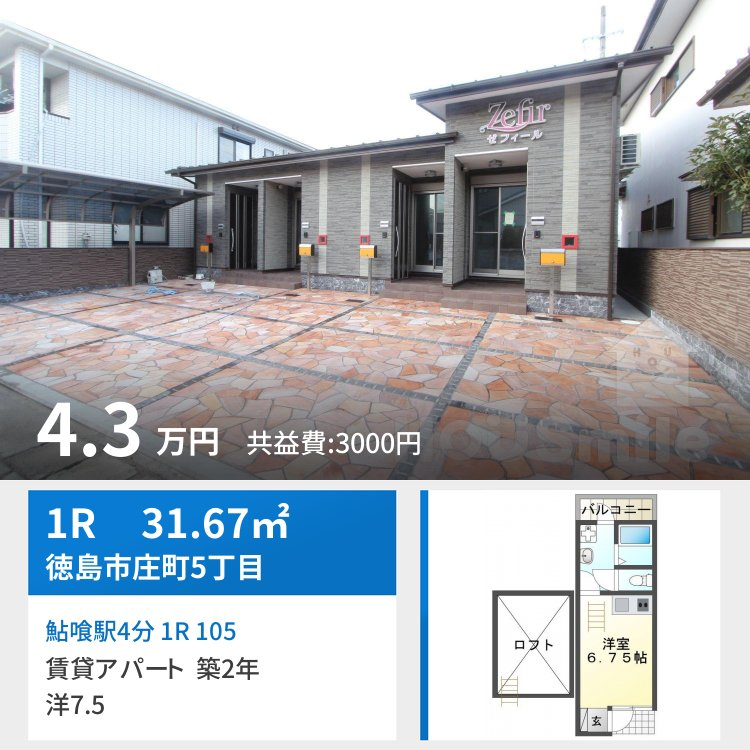 鮎喰駅4分 1R 105