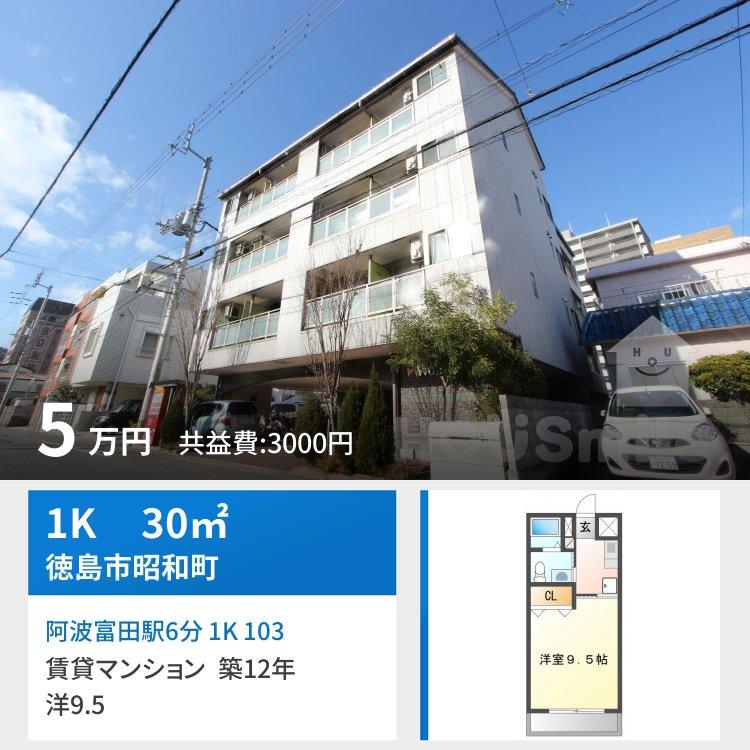 阿波富田駅6分 1K 103