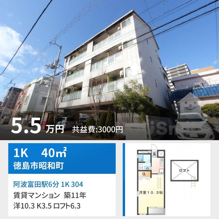 阿波富田駅6分 1K 304