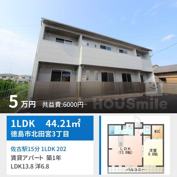 佐古駅15分 1LDK 202