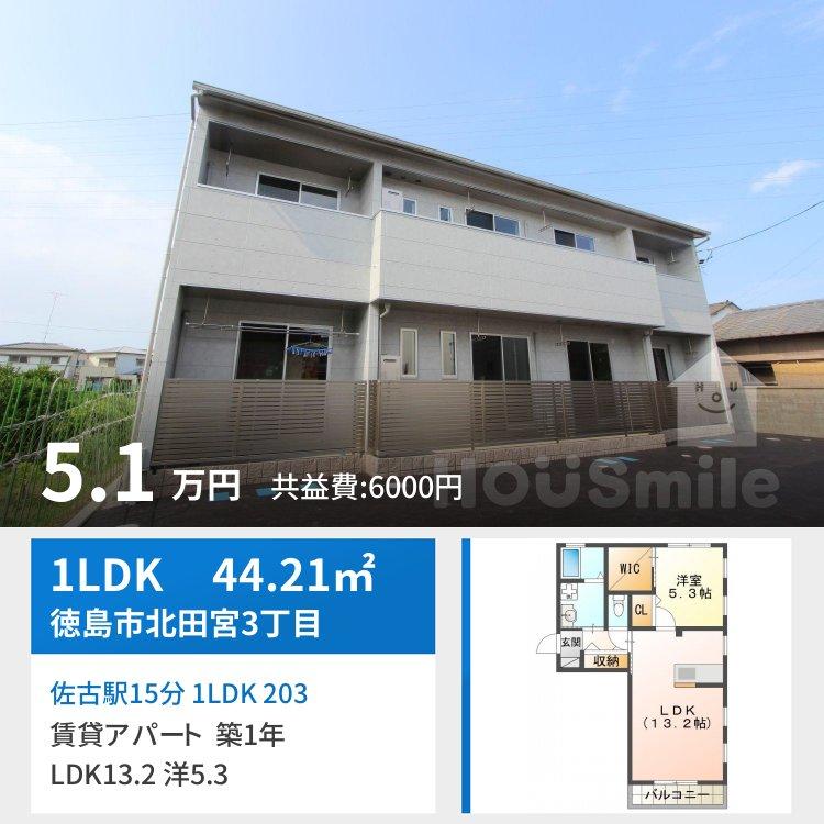 佐古駅15分 1LDK 203