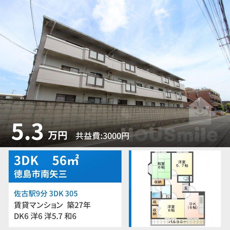 佐古駅9分 3DK 305