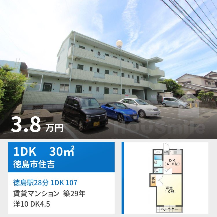 徳島駅28分 1DK 107