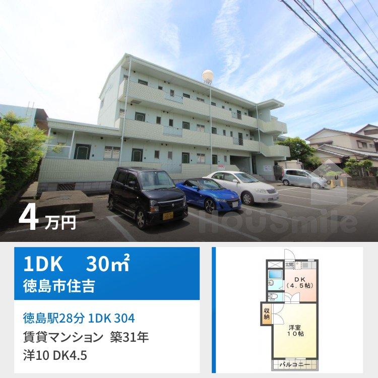 徳島駅28分 1DK 304