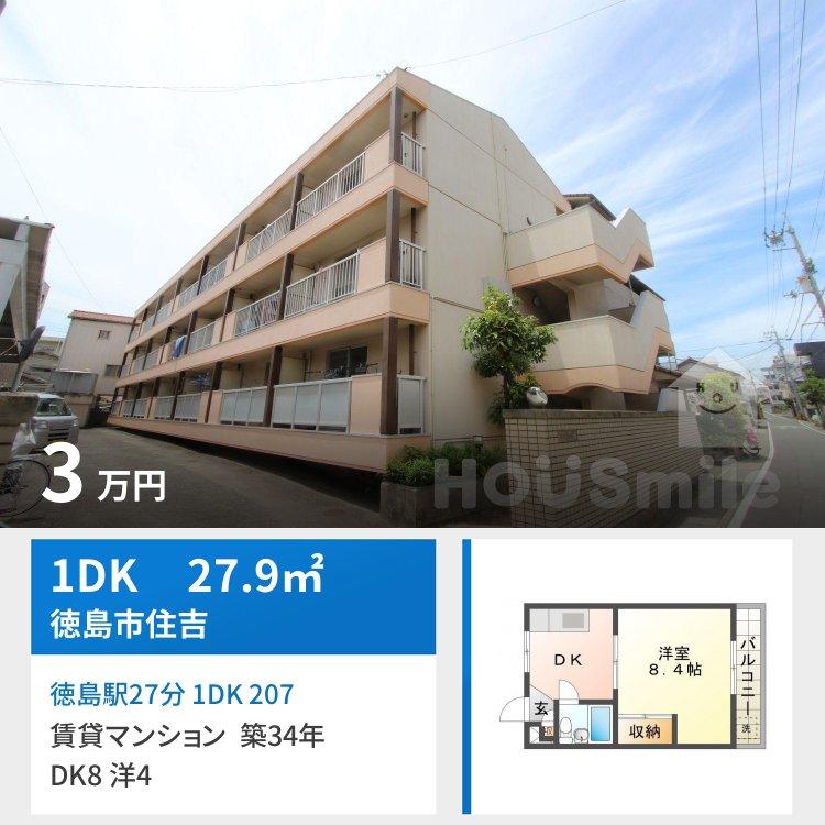 徳島駅27分 1DK 207