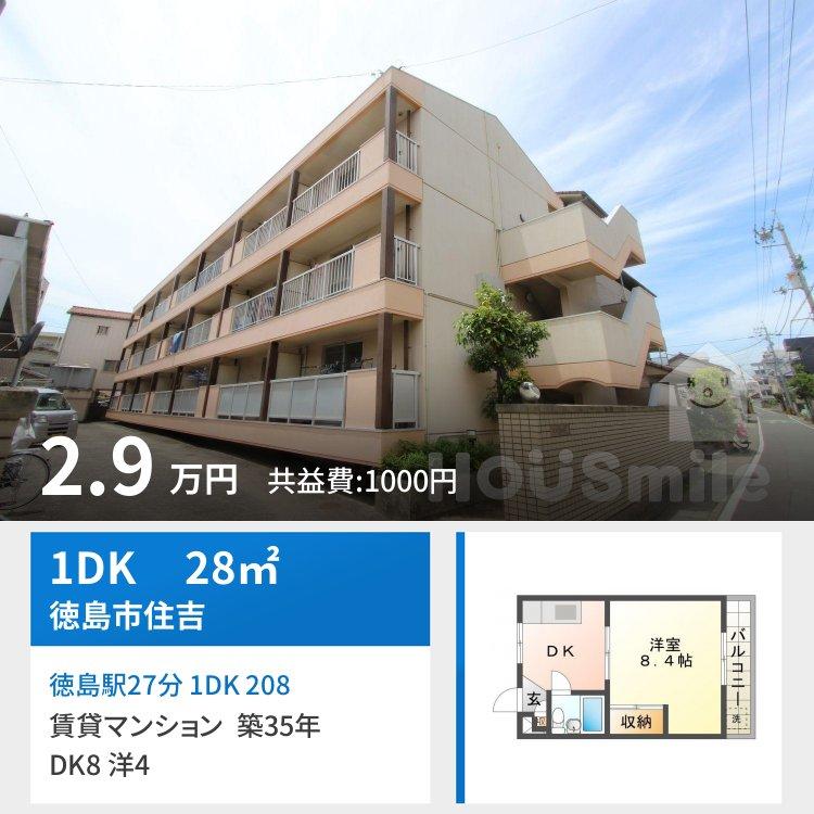 徳島駅27分 1DK 208