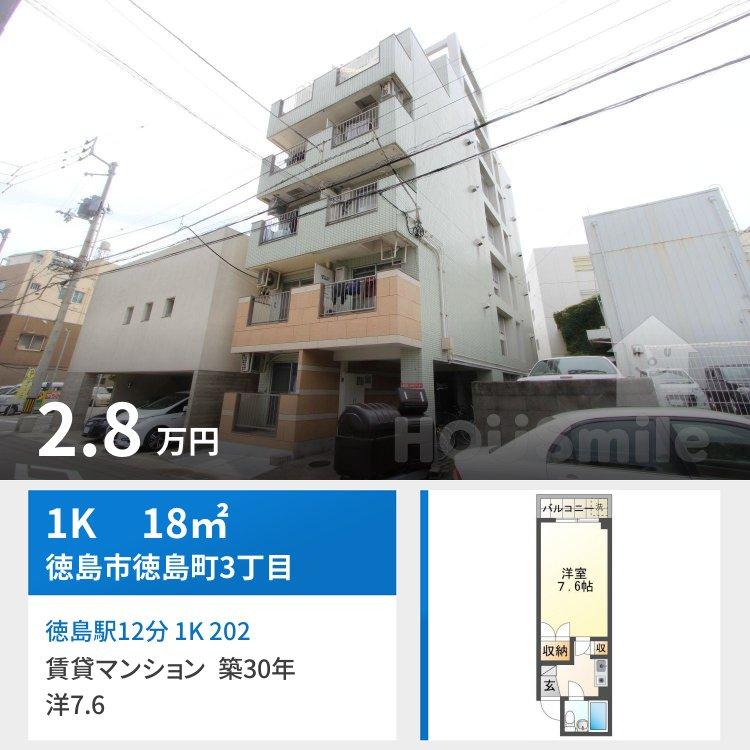 徳島駅12分 1K 202