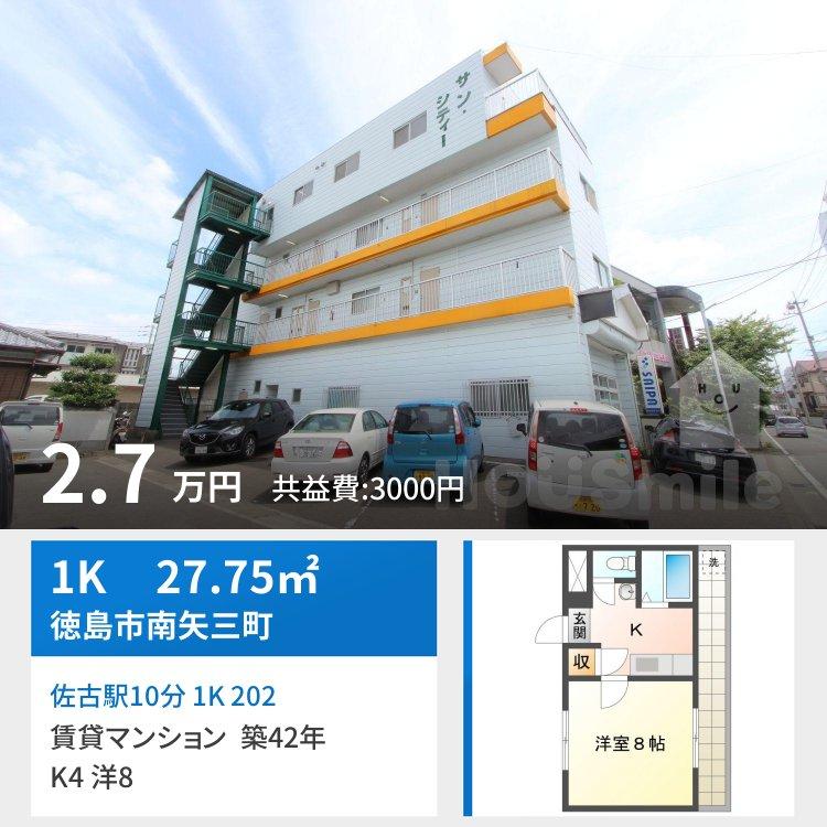 佐古駅10分 1K 202
