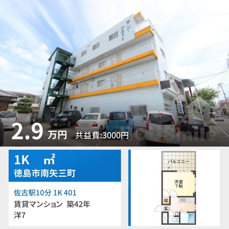 佐古駅10分 1K 401