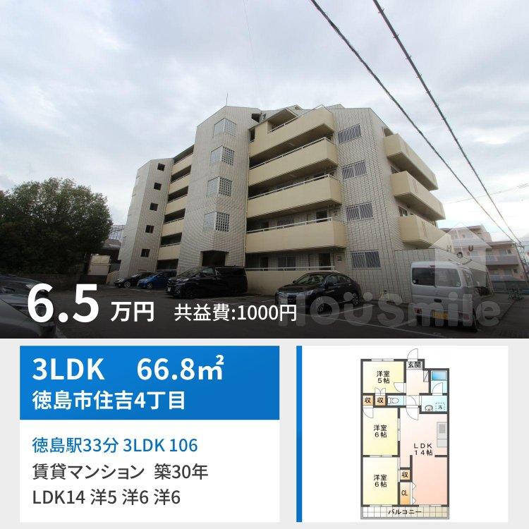徳島駅33分 3LDK 106
