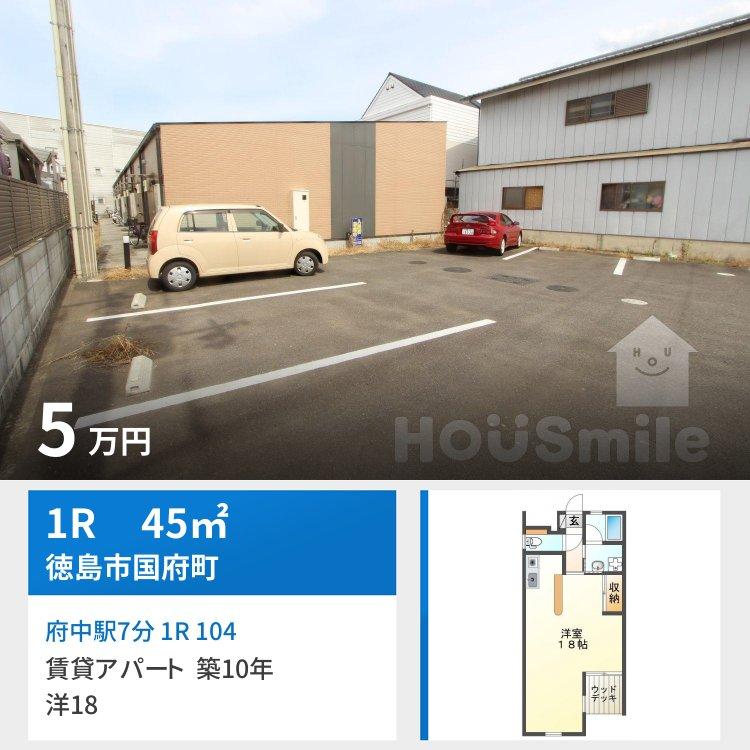 府中駅7分 1R 104