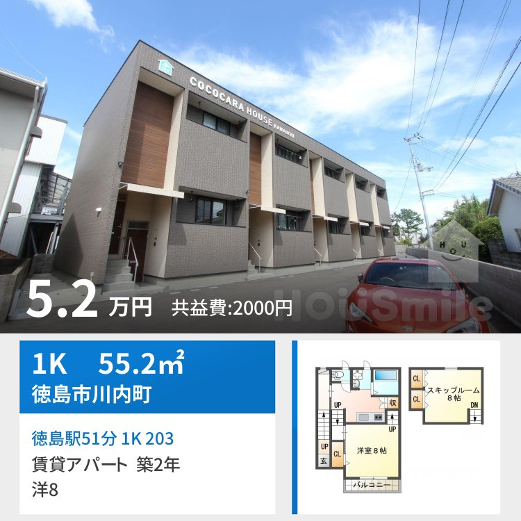 徳島駅51分 1K 203