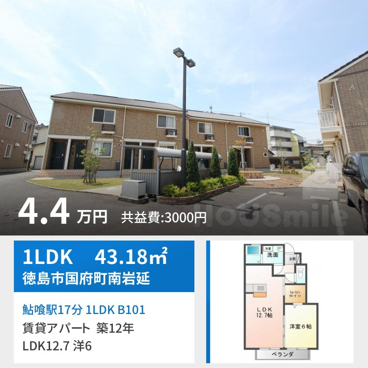 鮎喰駅17分 1LDK B101