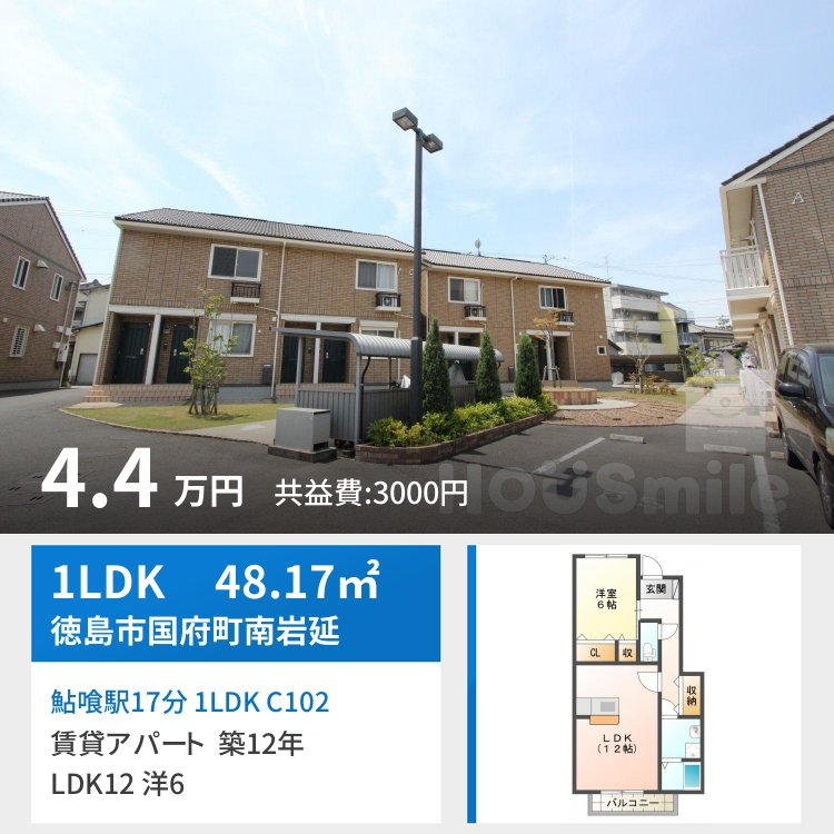 鮎喰駅17分 1LDK C102