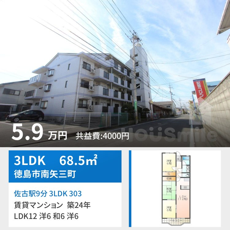 佐古駅9分 3LDK 303