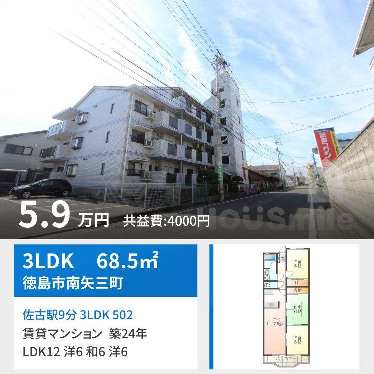佐古駅9分 3LDK 502
