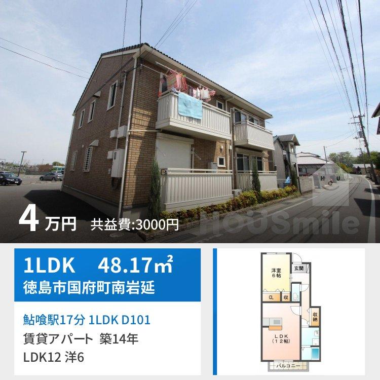 鮎喰駅17分 1LDK D101