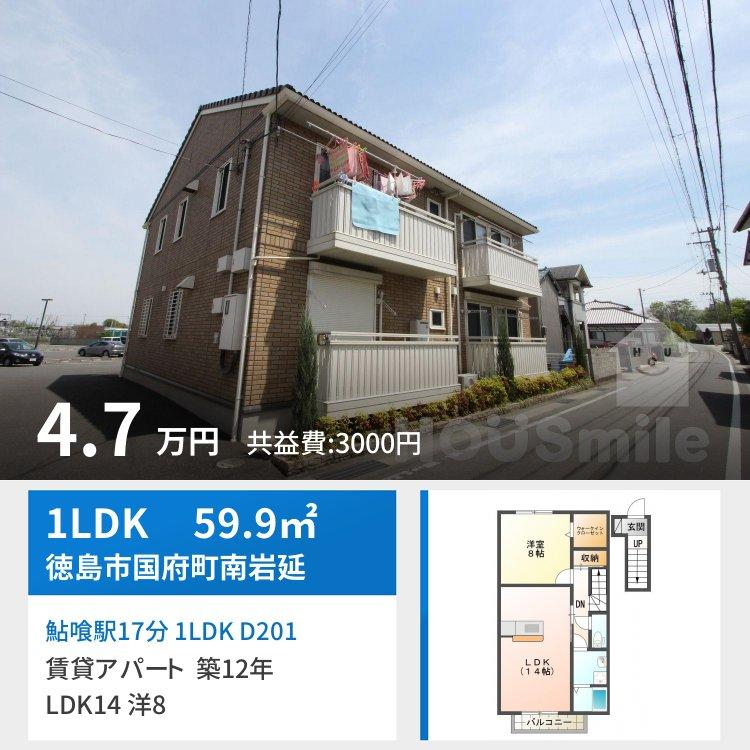 鮎喰駅17分 1LDK D201