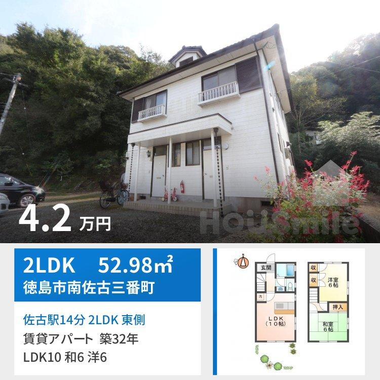 佐古駅14分 2LDK 東側