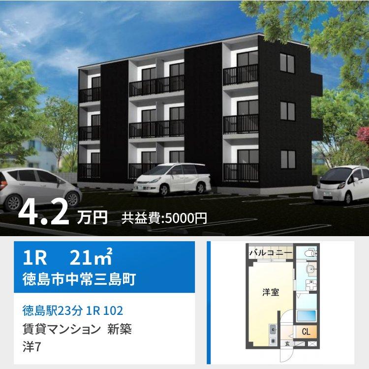 徳島駅23分 1R 102
