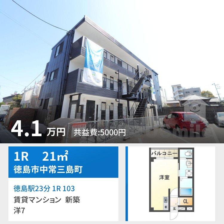 徳島駅23分 1R 103