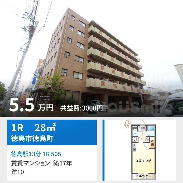 徳島駅13分 1R 505