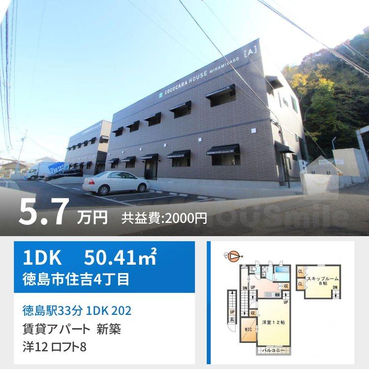 徳島駅33分 1DK 202