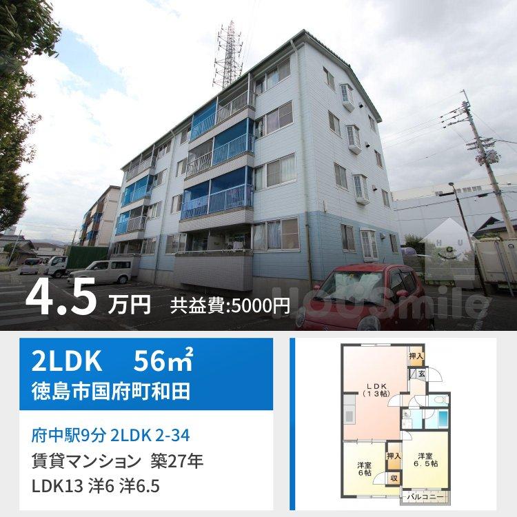 府中駅9分 2LDK 2-34