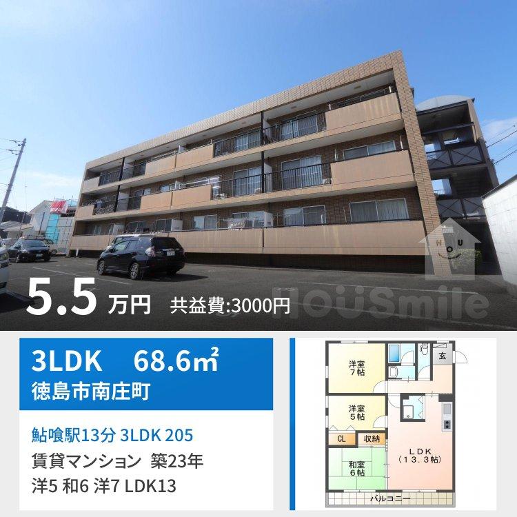 鮎喰駅13分 3LDK 205