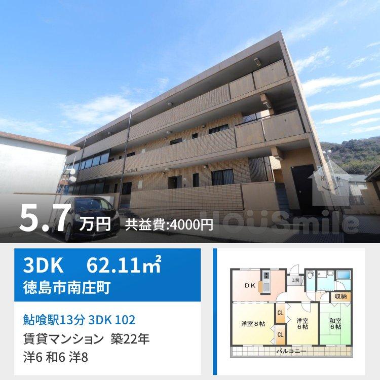 鮎喰駅13分 3DK 102
