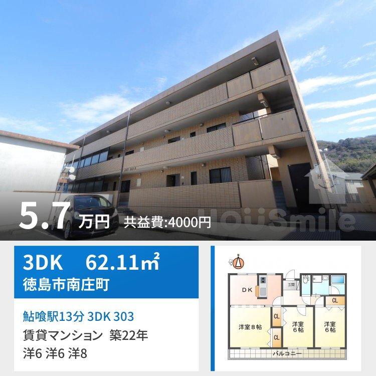 鮎喰駅13分 3DK 303
