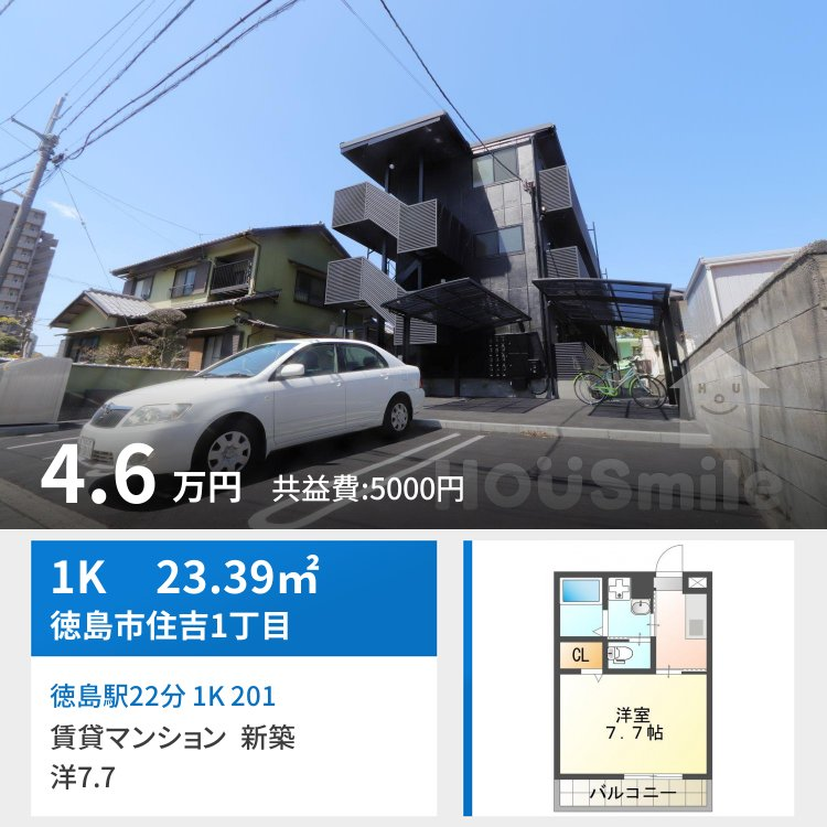 徳島駅22分 1K 201