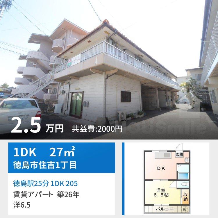 徳島駅25分 1DK 205