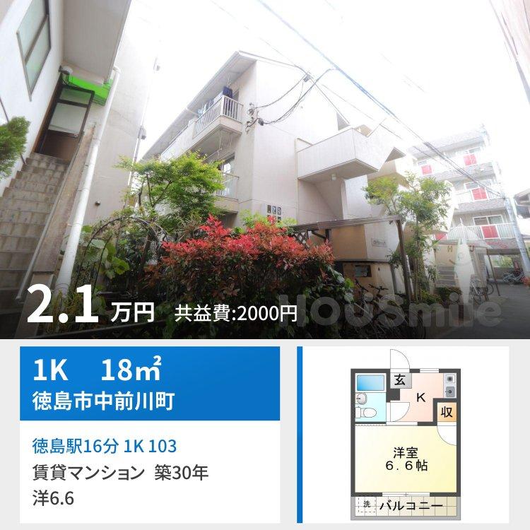 徳島駅16分 1K 103