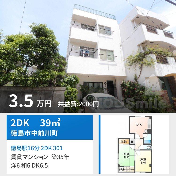 徳島駅16分 2DK 301