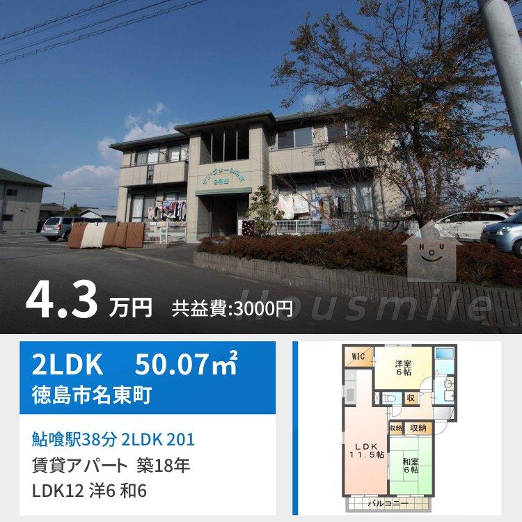 鮎喰駅38分 2LDK 201