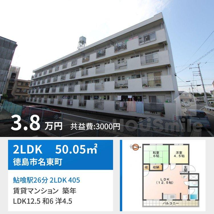 鮎喰駅26分 2LDK 405