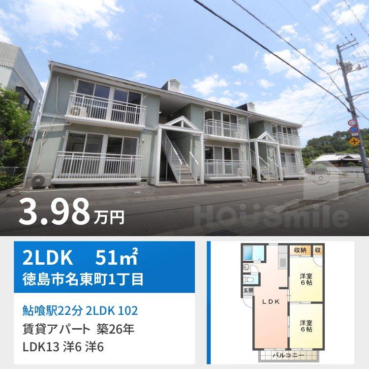 鮎喰駅22分 2LDK 102