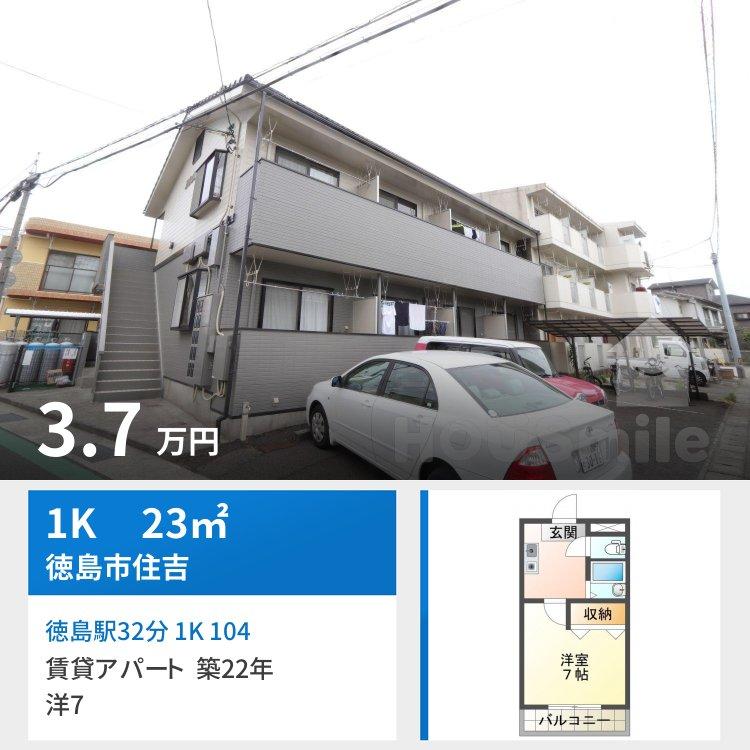 徳島駅32分 1K 104